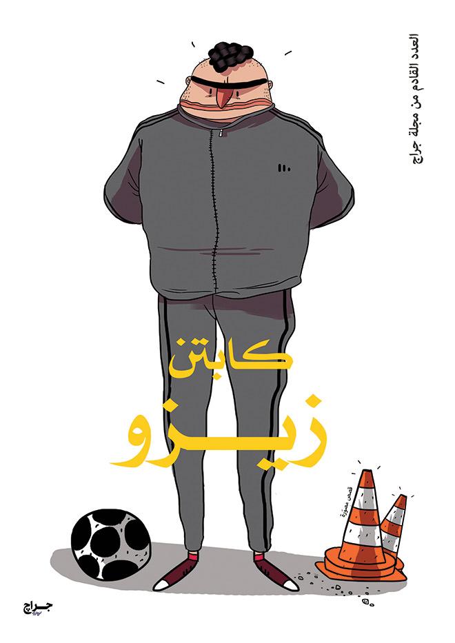 Fumetto arabo twins cartoon cairo comix festival for 2 pacchetti di garage di storia