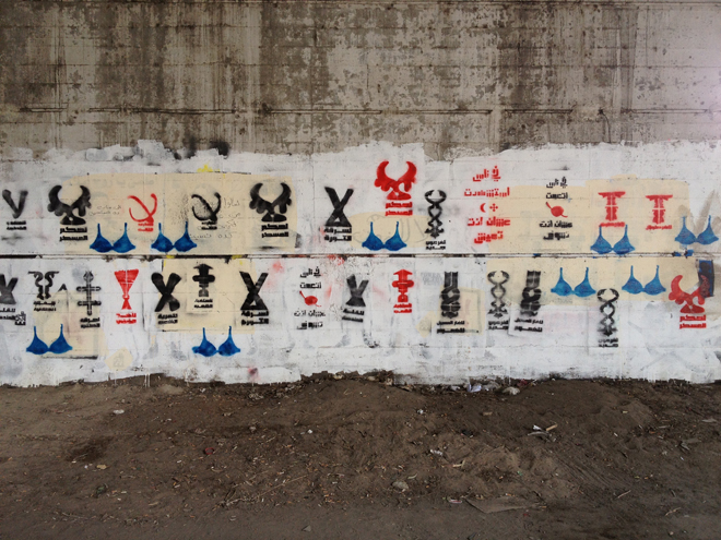 Bahia Shehab graffiti in Cairo (Courtesy of the artist)